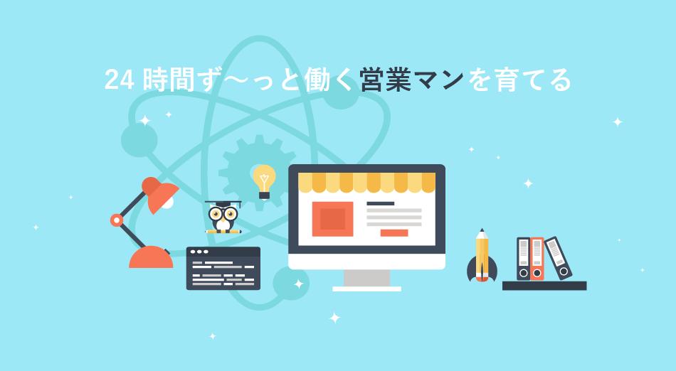 サイト 制作 web